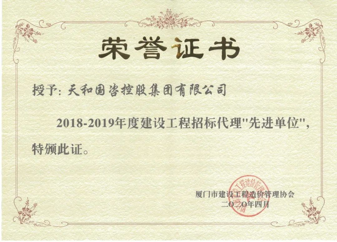 """2018-2019年度建设工程招标代理""""先进单位"""".jpg"""
