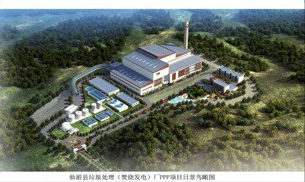 福建省莆田市仙游县垃圾处理(焚烧发电)厂项目(6亿元)