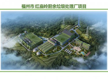 建省福州市红庙岭厨余垃圾处理厂项目(2亿元)