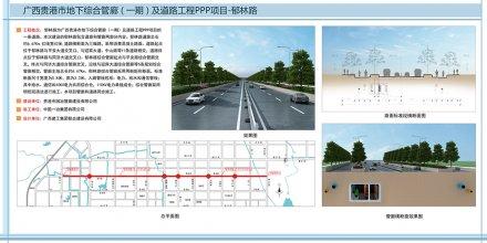 广西壮族自治区贵港市地下综合管廊(一期)及道路工程(16亿元)